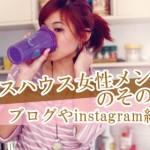 テラスハウス女性メンバーのその後!ブログやinstagram紹介!